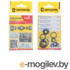 Набор прокладок Сантехник №8 (Набор уплотнительных колец для металлопластиковых фитингов) (Сантехкреп)