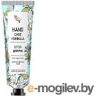 Крем для рук BelKosmex Hand Care Formula anti-age уход разглаживание кожи (30мл)
