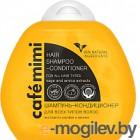 Шампунь-кондиционер для волос Le Cafe de Beaute Для всех типов волос (100мл)