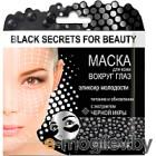Патчи под глаза BelKosmex Black Secrets for Beauty эликсир молодости с экст-ом черной икры (3г)