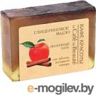 Мыло твердое Le Cafe de Beaute Глицериновое Яблочный пай (100г)