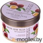 Скраб для тела Le Cafe de Beaute Молодость и сияние кожи витаминный (250г)