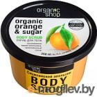 Скраб для тела Organic Shop Сицилийский апельсин (250мл)