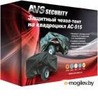 Тенты для авто и мото AVS AC-515 Camo влагостойкий, размер XL 251х124х84см 43427 - на квадроцикл