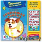 музыкальные телефоны Азбукварик Говорящая азбука 9785906764560