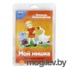 Диафильмы Светлячок Мой мишка З.Александрова