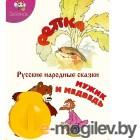 Диафильмы Светлячок Репка. Мужик и медведь русские народные сказки
