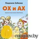 Диафильмы Светлячок Ох и Ах Л.Зубкова