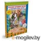 Обучающие книги Знаток Русские народные сказки №10 ZP-40063