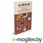 Обучающие книги Знаток Обиходный Китайский язык ZP-40059
