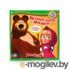 Обучающие книги Умка Маша и Медведь Лесные игрушки с Машей 178496