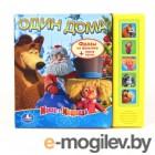 Обучающие книги Умка Маша и Медведь. Один дома 173566