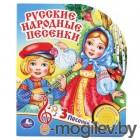 Обучающие книги Умка Русские народные песенки 248849