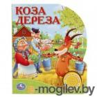 Обучающие книги Умка Союзмультфильм Коза Дереза 238507