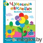 Обучающие книги Мозаика-Синтез Чудесные наклейки Веселая геометрия МС00644