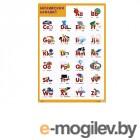 Обучающие книги Мозаика-Синтез Алфавит- Английский МС10165