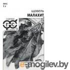 Щавель Малахит 0,5г (б/п с евроотв.)