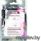 Маска для лица тканевая Modum Ветка сакуры секреты гейши гидротерапия кожи (16.5г)