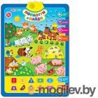 Развивающая игрушка Азбукварик Говорящий плакат. Посмотри и найди
