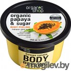 Скраб для тела Organic Shop Сочная папайа (250мл)