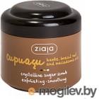 Скраб для тела Ziaja Cupuacy кристаллический сахарный (200мл)