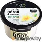 Мусс для тела Organic Shop балийский цветок (250мл)