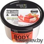 Мусс для тела Organic Shop Земляничный йогурт (250мл)