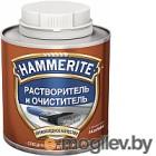 Растворитель Hammerite 5094193 (250мл)