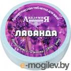 Бомбочка для ванны Modum Академия Природы. Ароматическая лаванда (100г)