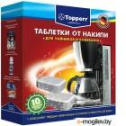 Аксессуары для кофеварок, кофемашин Таблетки от накипи для чайников и кофеварок Topperr 10шт 3043