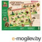 Деревянные игрушки Буратино Лесные животные 26-29-4