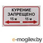 Знаки безопасности и эвакуационные светильники Знак Фолиант Курение запрещено Р36