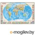 Карты и атласы Карта Мир политическая DMB 1220x790mm ОСН1234104