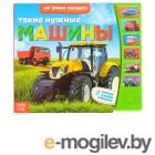 Обучающие книги Буква-ленд Такие нужны машины 2705448