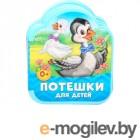 Обучающие книги Буква-ленд EVA Потешки для детей 2303612