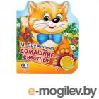 Обучающие книги Умка Домашние животные М.Дружинина 9785506021933