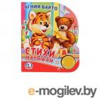 Обучающие книги Умка А.Барто Стихи малышам 9785506022091