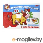 Раскрашивание и рисование Книжка-раскраска Hatber Домашние животные R133187
