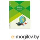 Тетради, дневники, обложки Тетради, дневники, обложки Портфолио школьника Феникс+ Знания А4 49855