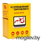 ПО 1С Управление торговлей 8. Базовая версия (4601546113498)