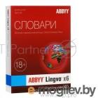 ПО Abbyy Lingvo x6 9 языков Домашняя версия Full BOX (AL16-03SBU001-0100)