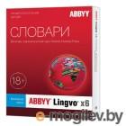 ПО Abbyy Lingvo x6 9 языков Профессиональная версия Full BOX (AL16-04SBU001-0100)