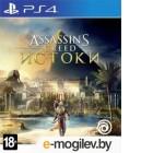 Игра для игровой консоли Sony PlayStation 4 Assassin