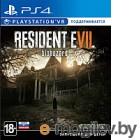 Игра для игровой консоли Sony PlayStation 4 Resident Evil 7: Biohazard