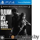 Игра для игровой консоли Sony PlayStation 4 Одни из нас. Обновленная версия