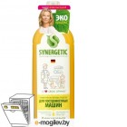 Гель для посудомоечных машин Synergetic Pro (1л)