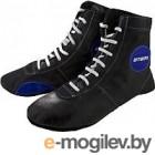 Обувь для самбо Atemi Кожа (синий, р-р 39)