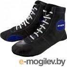 Обувь для самбо Atemi Кожа (синий, р-р 44)