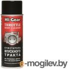 Присадка Hi-Gear Очиститель впускного тракта для инжекторных двигателей / HG3247 (312г)