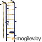 Детский спортивный комплекс Пионер С1Н (синий/желтый)